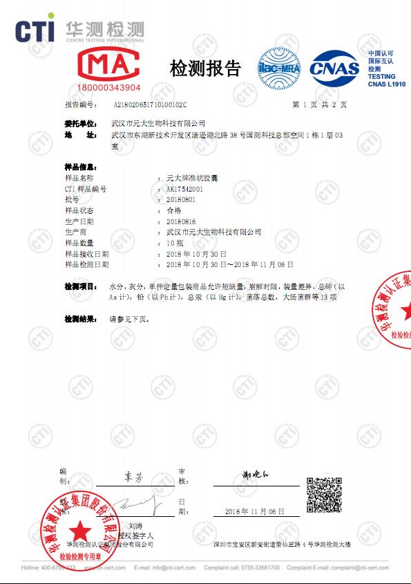 元大牌准状胶囊检测报告20181106