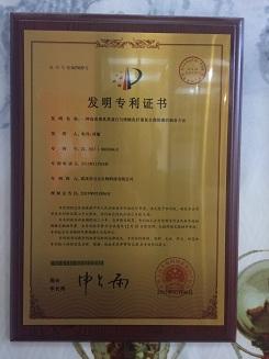 口服免疫球蛋白—专利证书