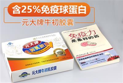 元大牌牛初乳胶囊(56粒/盒)