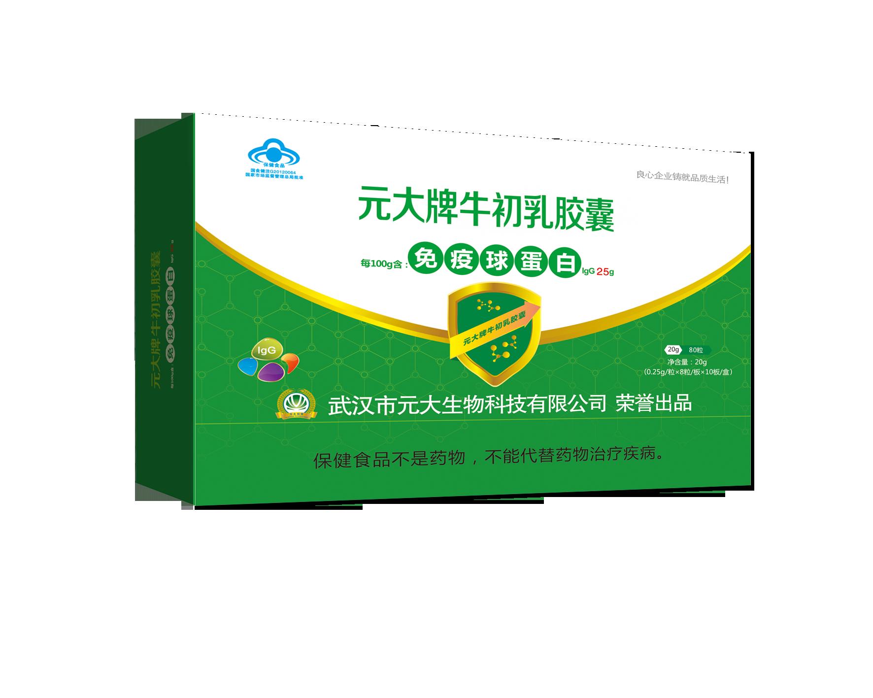 元大牌牛初乳胶囊(80粒/盒)
